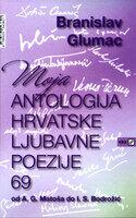 Moja antologija hrvatske ljubavne